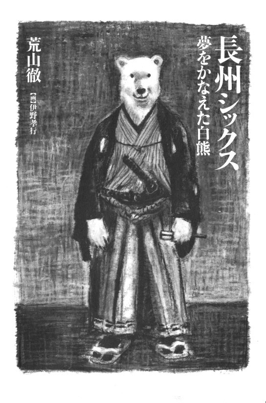 蒼国来栄吉の画像 p1_31