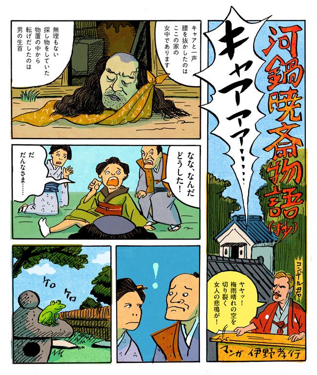 河鍋暁斎の画像 p1_19