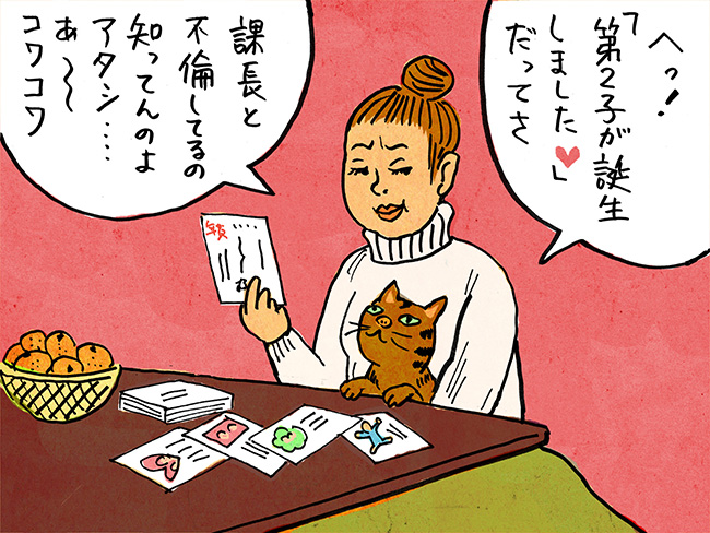 人生曼荼羅12-3あ