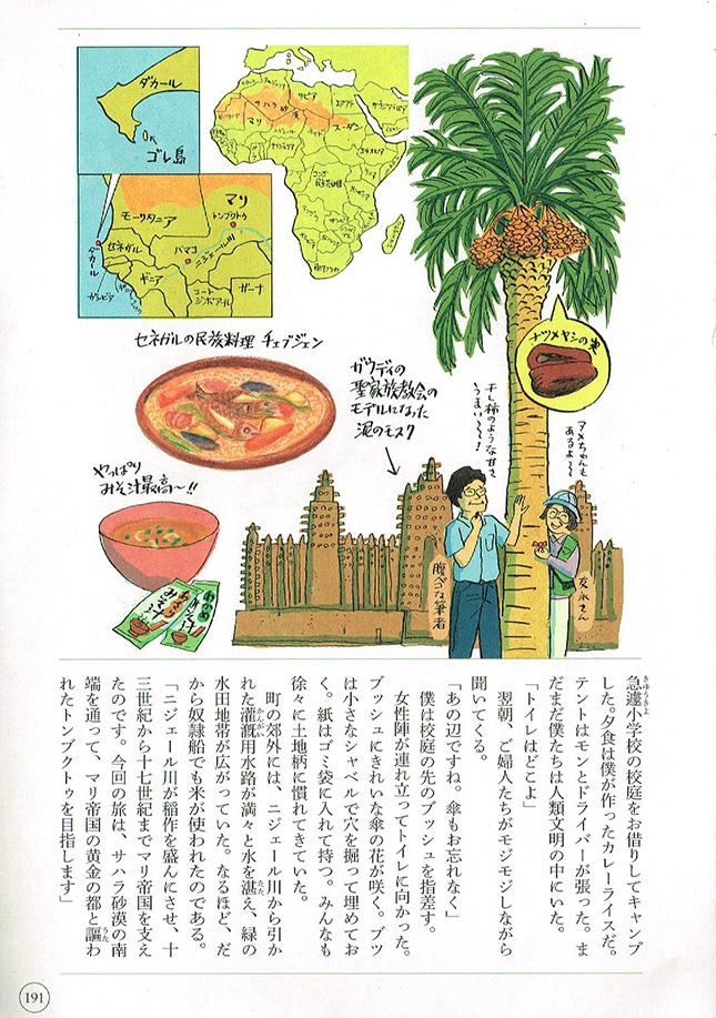 アフリカ2