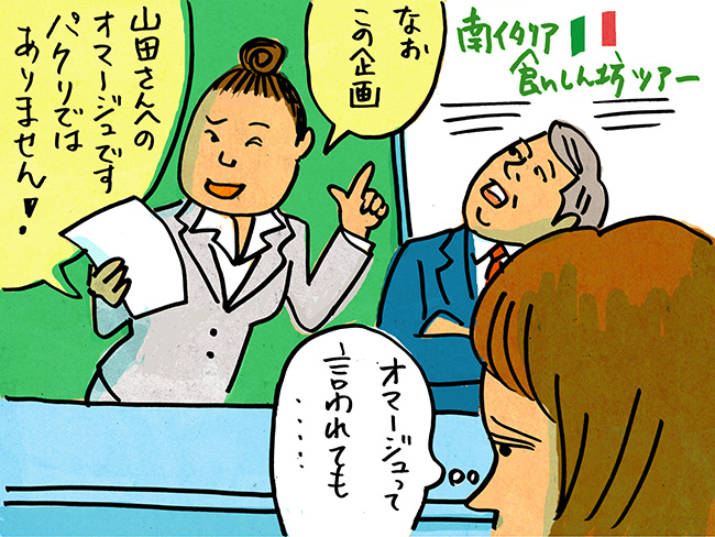 人生曼荼羅2-4あ