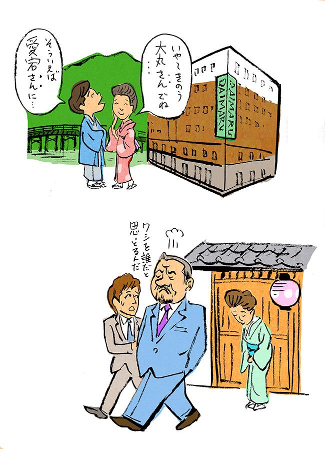 京都マナー1と2