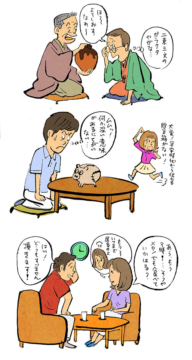 京都マナー3〜5
