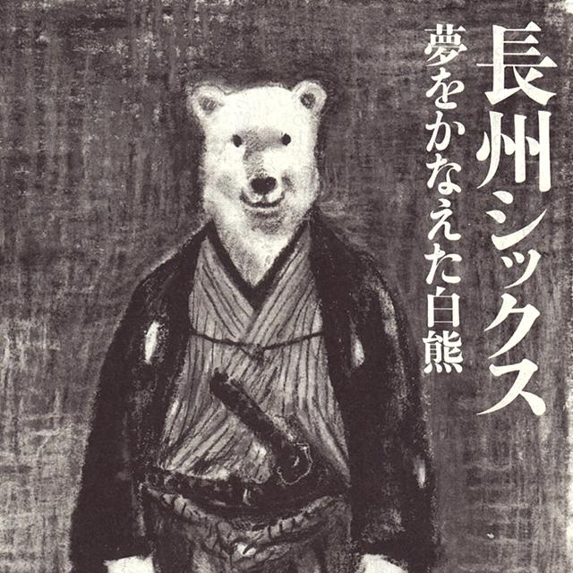 荒山徹 短編小説