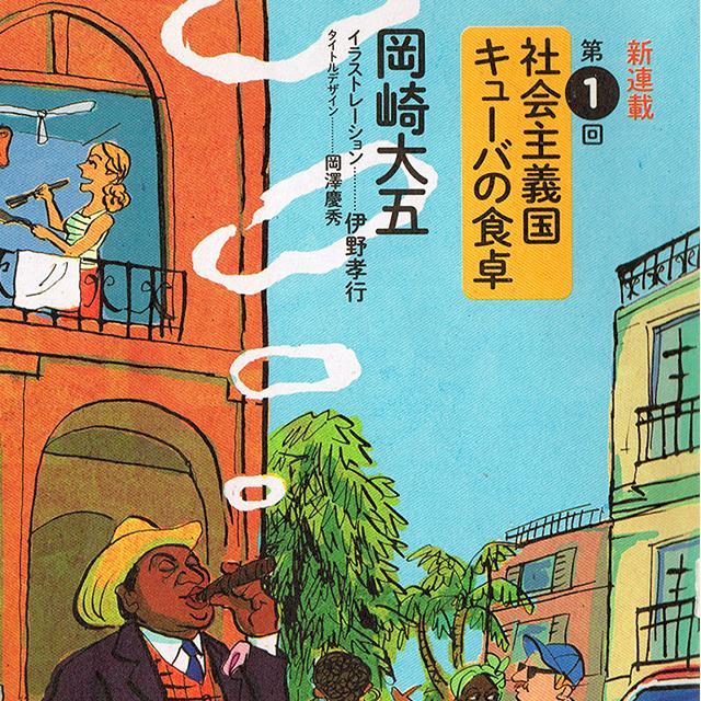 岡崎大五『世界満腹食べ歩き』(小説現代)
