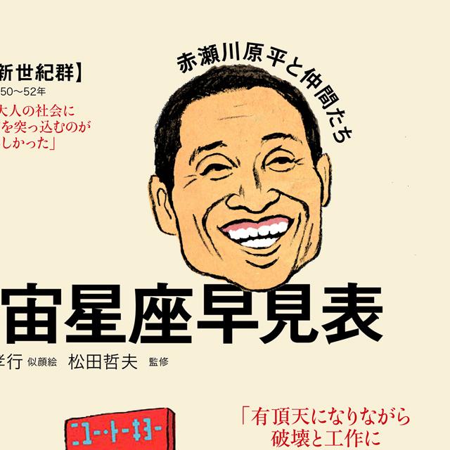 赤瀬川原平と仲間たち「芸術新潮」