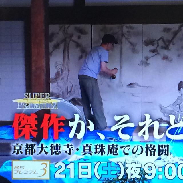 傑作か、それとも…大徳寺 ・真珠庵での格闘(NHK BSプレミアム)