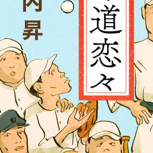 木内昇「球道恋々」