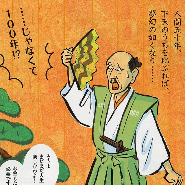 人生100年金持ち老後作戦「日経おとなのOFF」