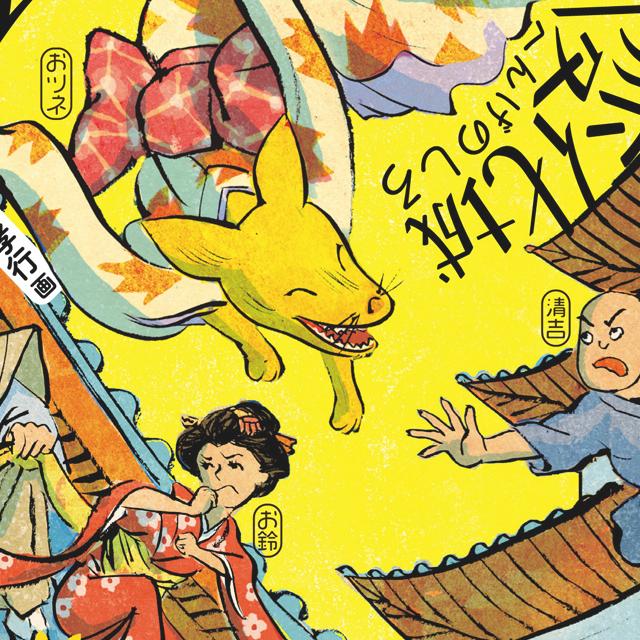 田中哲弥「鈴狐騒動変化城」