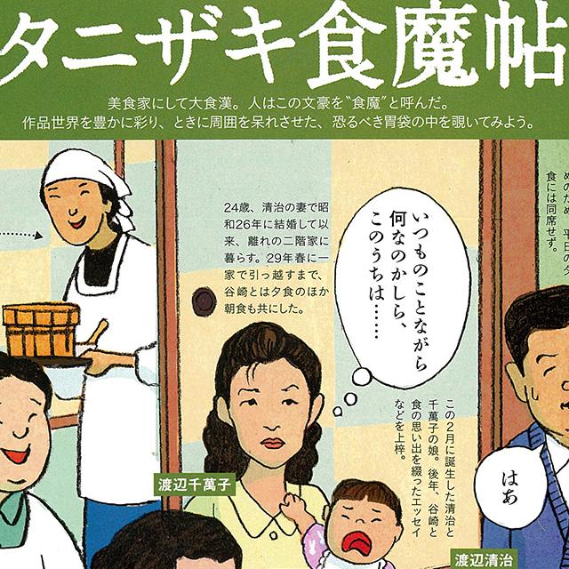 タニザキ食魔帖「芸術新潮」
