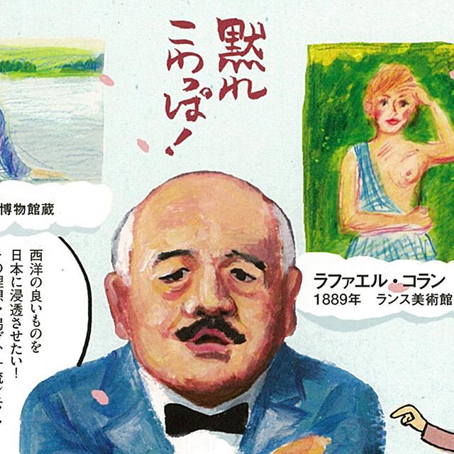 えっへん、日本美術のパパなのだ