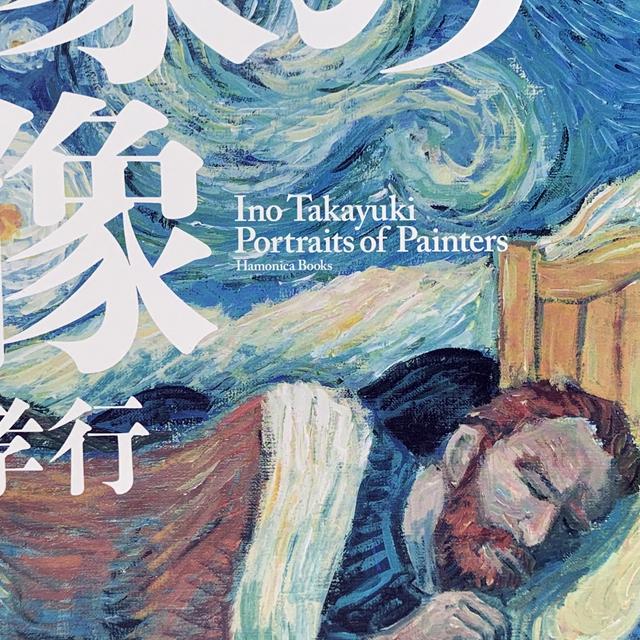 伊野孝行「画家の肖像」