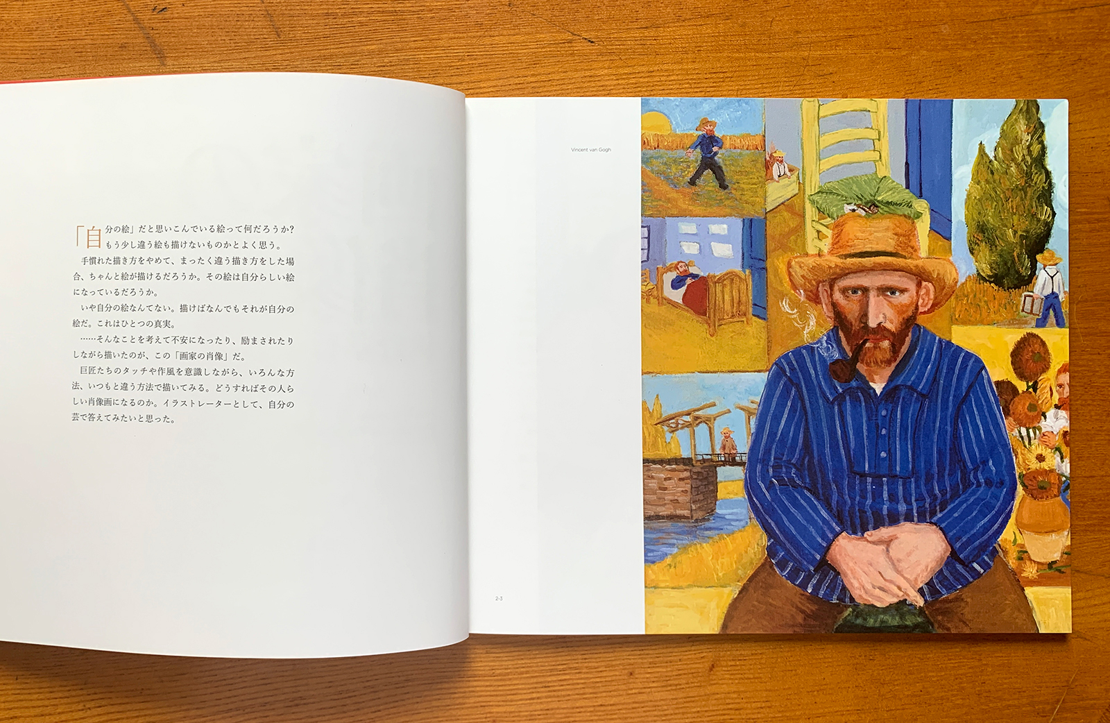 画家の肖像