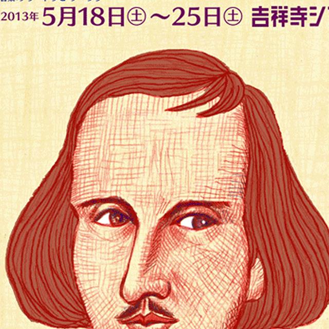 ウィリアム・シェイクスピア 無名塾
