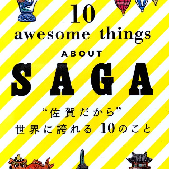「佐賀だから世界に誇れる10のこと」佐賀県